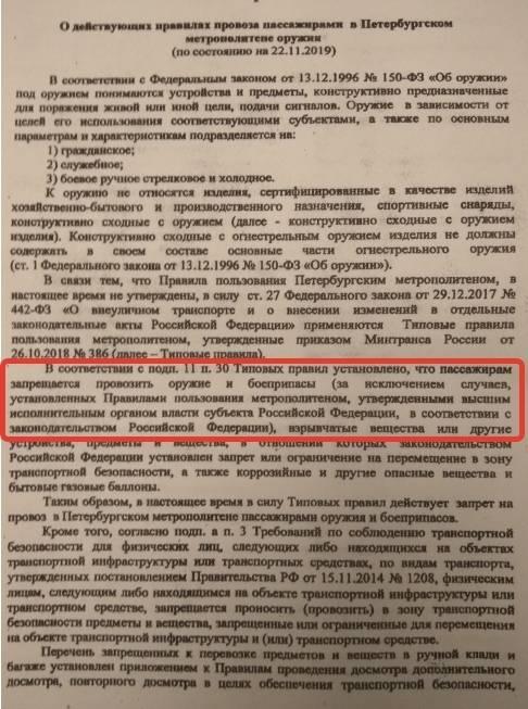 ¿Síndrome de Watchman o feudalismo en el metro? Cómo el metro de San Petersburgo viola los derechos de los ciudadanos
