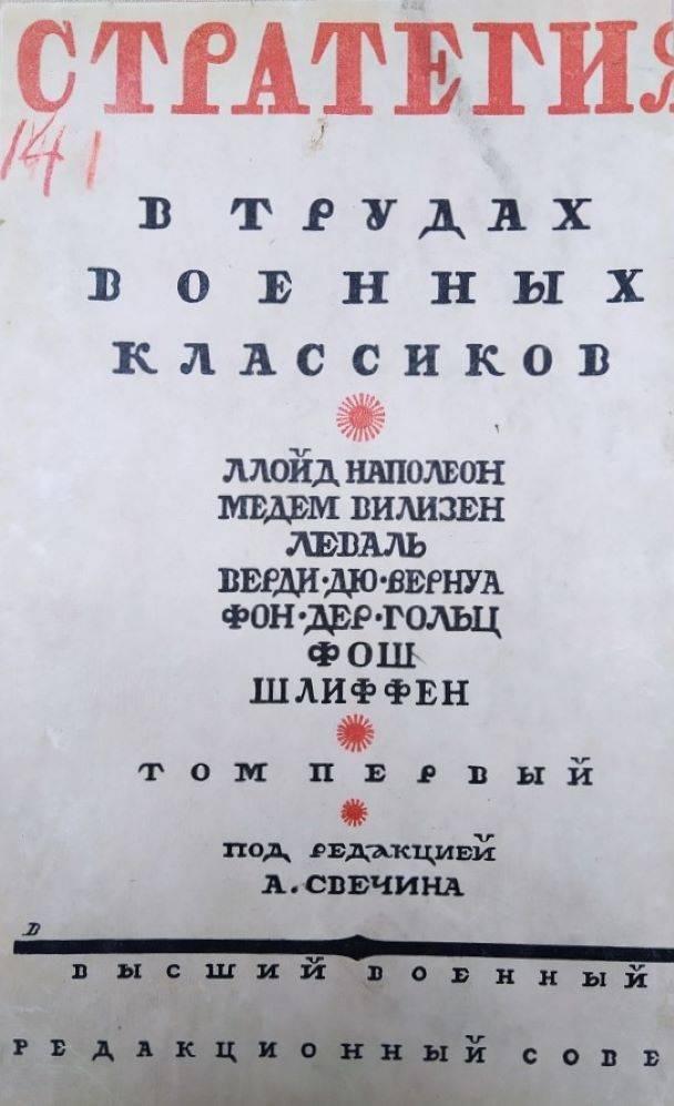 레닌 동지는 그것을 쓰지 않았습니다. 고전과 전쟁에 대한 추가 정보