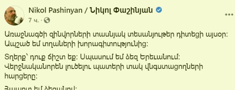 Dopo che Pashinyan è stato pubblicato sul social network, è stato sospettato di invocare una guerra civile
