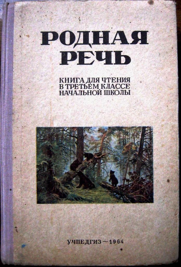 """""""Wonderful School Years"""" - Memories of the Soviet School"""