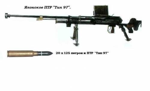 PTR Type 97