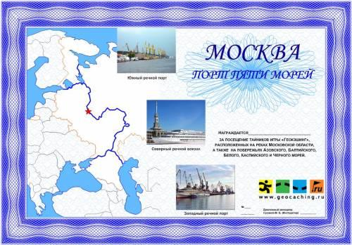 Moscow port 5 seas