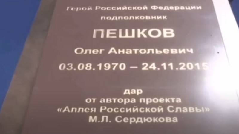 A monument to the Hero of Russia pilot Oleg Peshkov was erected at the Khmeimim airbase