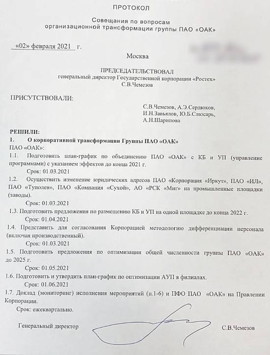航空設計局はホームレスです。 セルジュコフによる改革