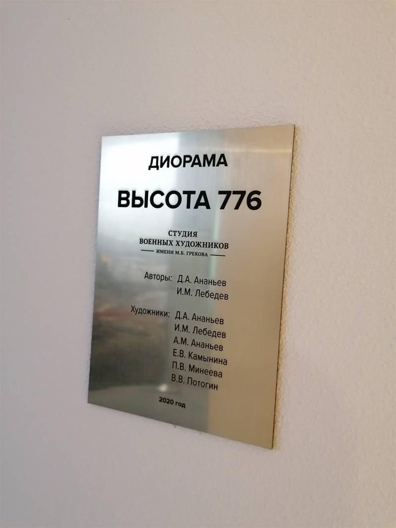 Anniversaire de la bataille héroïque de la 6e compagnie des parachutistes de Pskov à la hauteur de 776 près d'Ulus-Kert: histoire et reliques