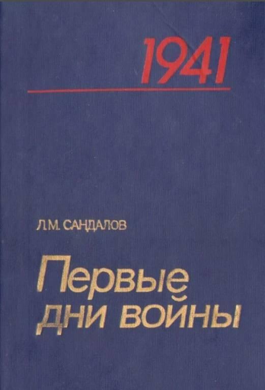 Traição de 1941: foi ou não