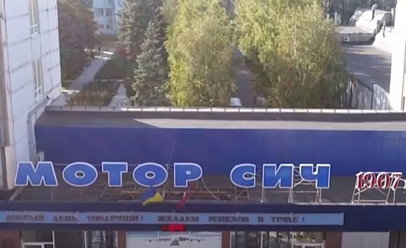 """""""국화""""는 계속된다 : 키예프 법원은 """"Motor Sich""""의 주식과 재산을 100 % 체포했다."""