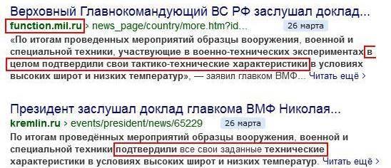 """""""Torpedoarmut"""" -Übungen der russischen Marine """"Umka-2021"""""""