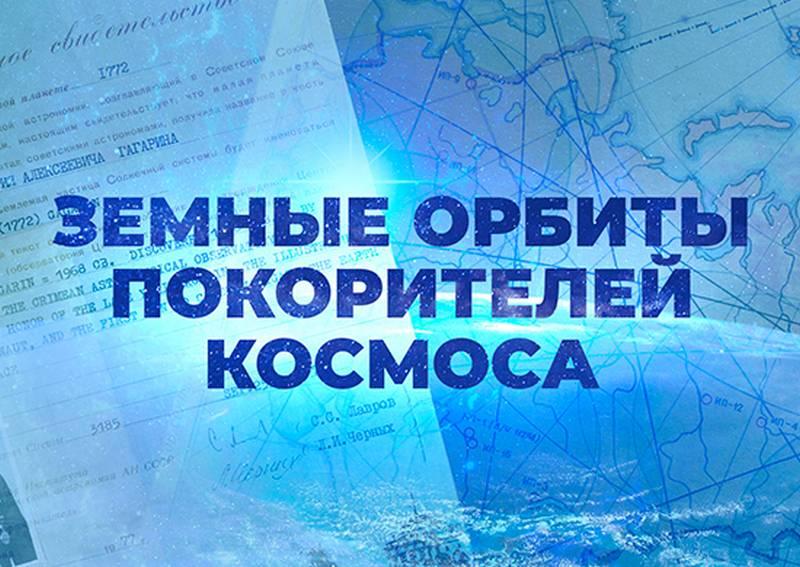 """""""Erdumlaufbahnen der Eroberer des Weltraums"""": Das Verteidigungsministerium hat Dokumente über die ersten sowjetischen Kosmonauten freigegeben"""