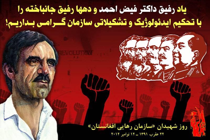 Virus afghan pour le bloc communiste
