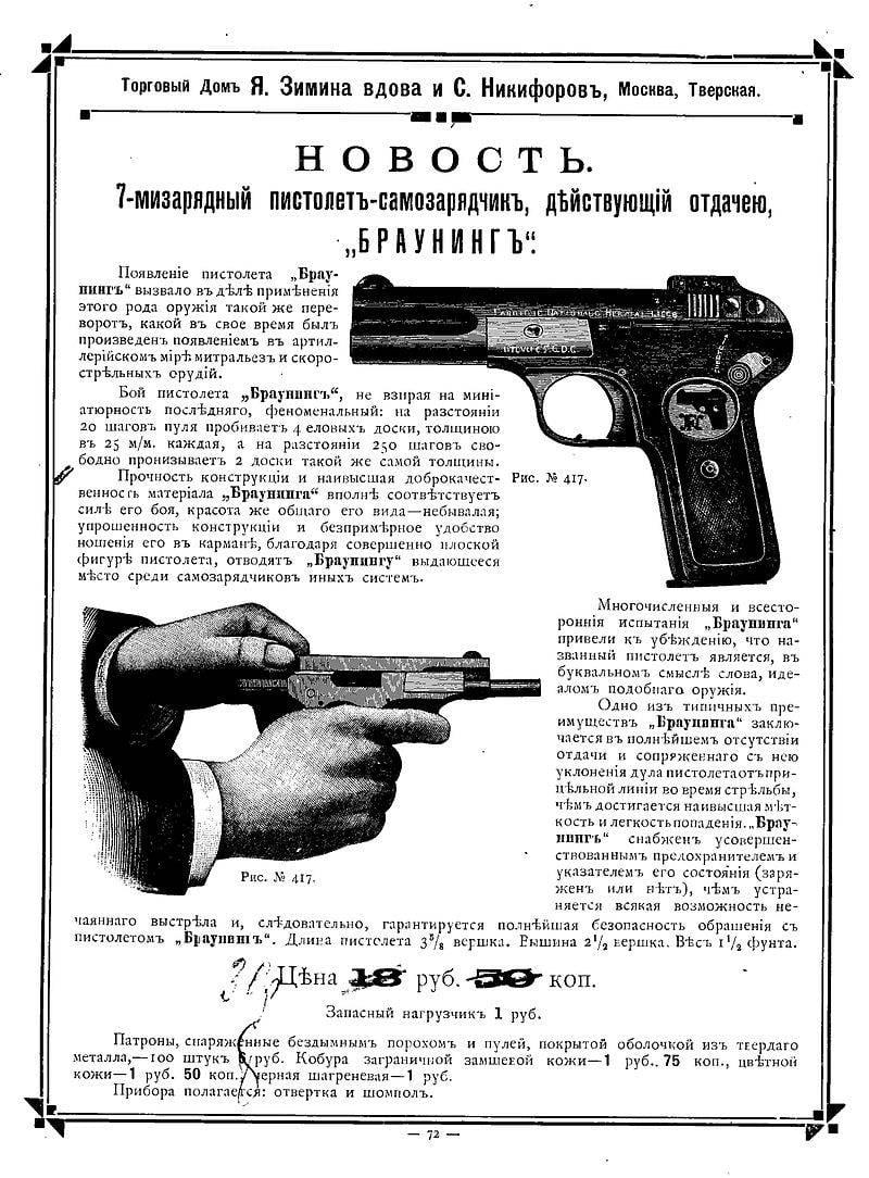 Пистолет, из которого убили эрцгерцога Франца Фердинанда