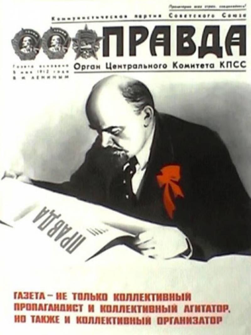 О ленинской «Правде» и венской «Правде» Троцкого