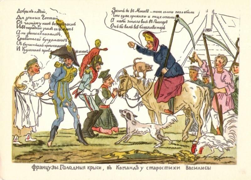 Русские партизаны 1812 года: «народная война»