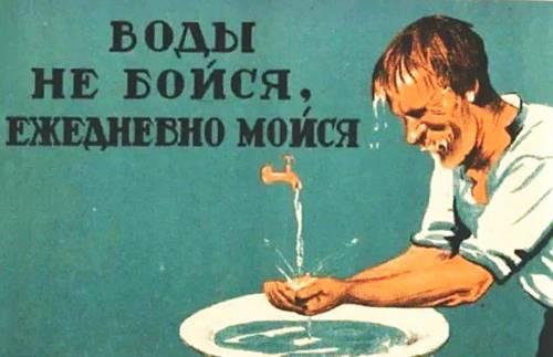non aver paura dell'acqua lavati ogni giorno