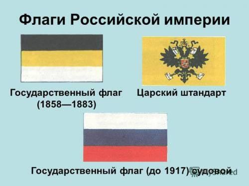 Russian Empire flag