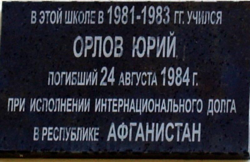 Мы не забудем «братство боевое»