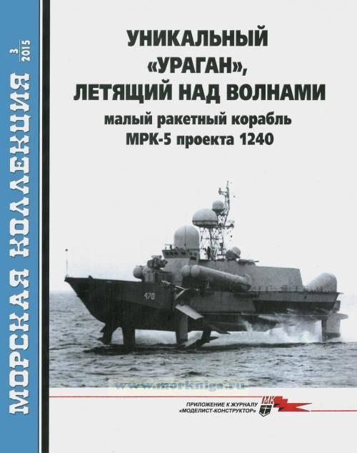 """Um navio com hidrofólios gigantes. Projeto MRK 1240 """"Furacão"""""""