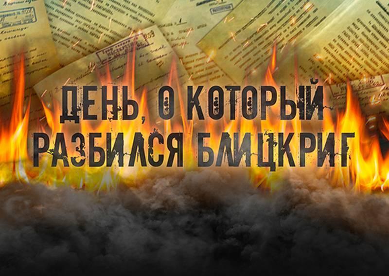 Минобороны опубликовало архивные документы, посвященные началу Великой Отечественной войны