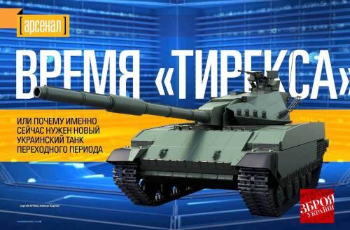 Ukraine Panzer Tirex
