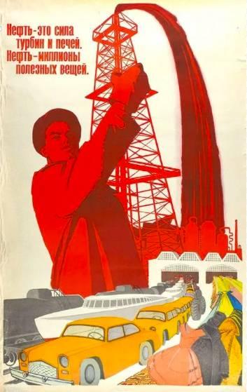 Нефтяная игла СССР