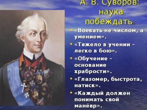 A.V.スヴォーロフの歌詞