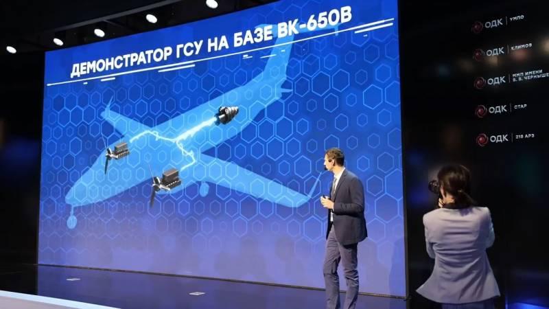Авиационная гибридная силовая установка от ОДК