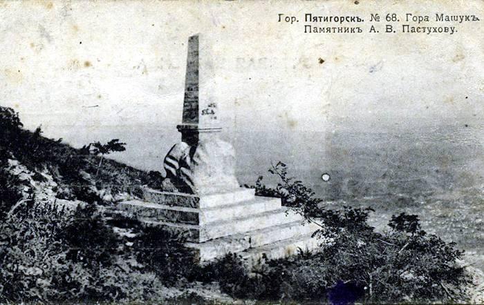 А. В. Пастухов – военный топограф и альпинист