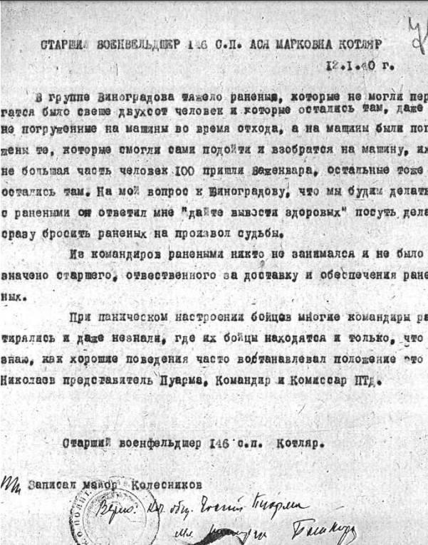 Поражение комбрига Виноградова