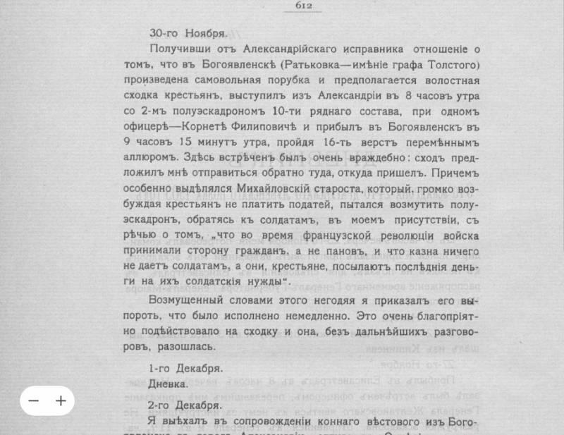 Героизм и предательство. История 8-го Лубенского гусарского полка