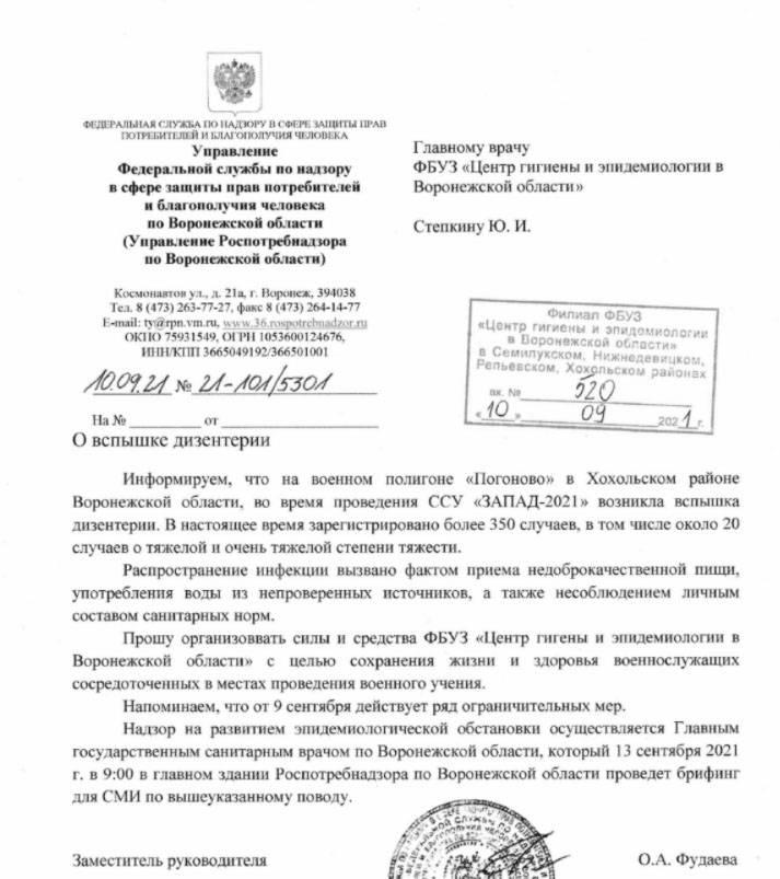 В Минобороны РФ отреагировали на публикации о якобы вспышке дизентерии на учениях «Запад-2021»