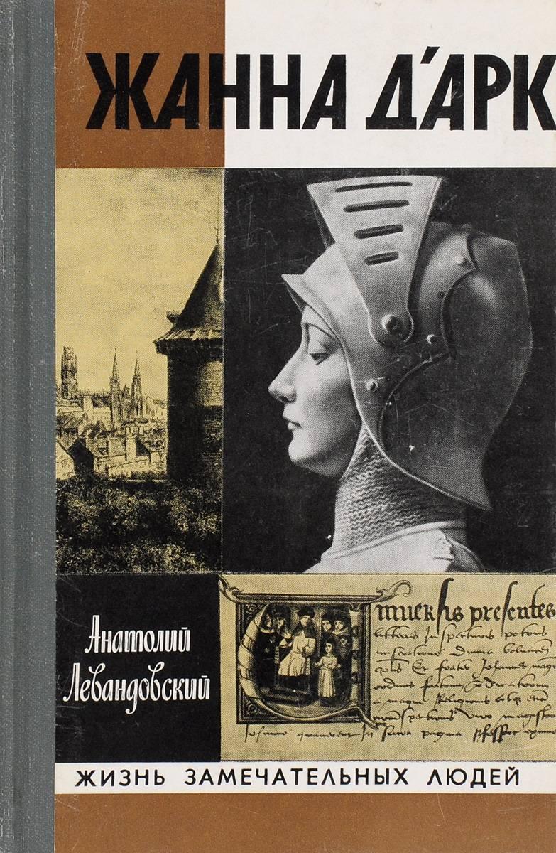 Juana de Arco y Gilles de Rais. Siete misterios sellados