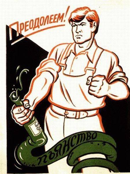 Борьба с зеленым змием. Сухие законы в России