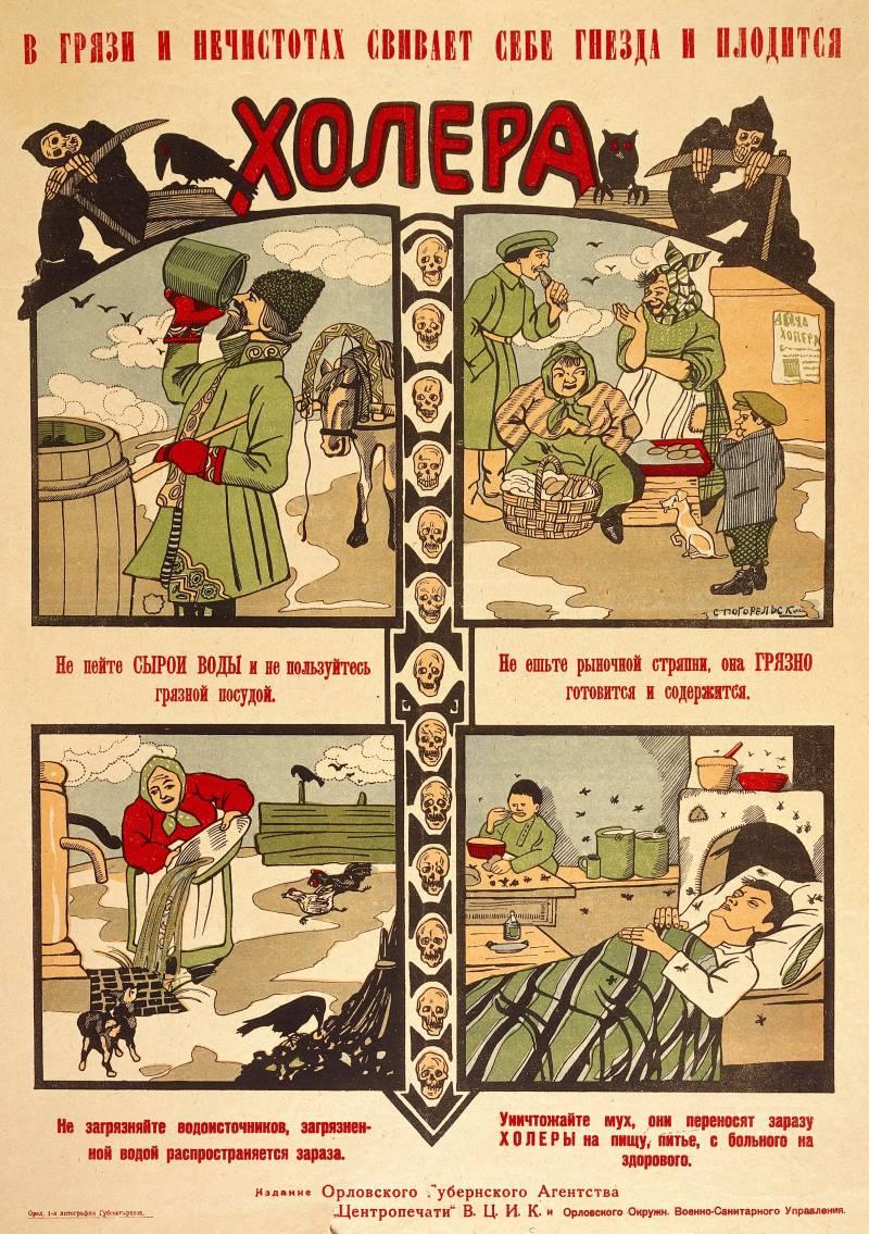 Осторожно! Азиатская холера