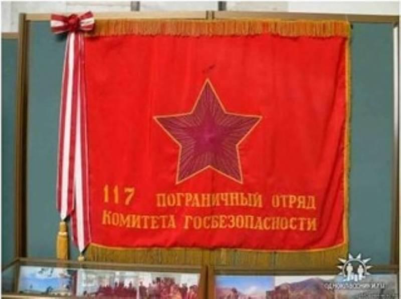 Первое дело начальника Московского погранотряда