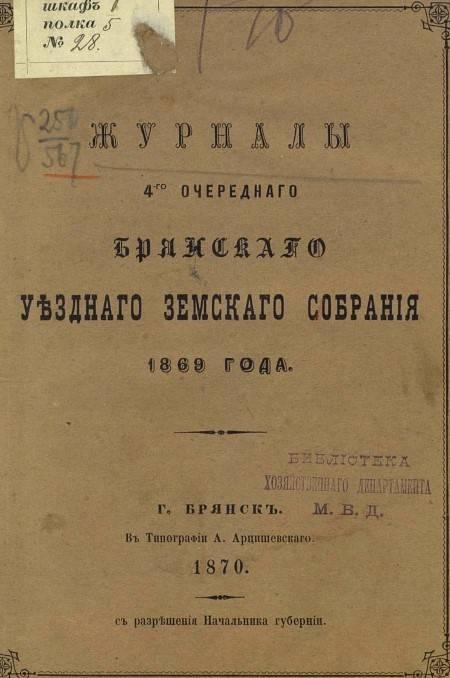 Le rôle des zemstvos dans la Russie pré-révolutionnaire